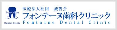 フォンテーヌ歯科クリニック
